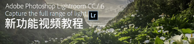 Lightroom CC / Lightroom 6新功能视频教程