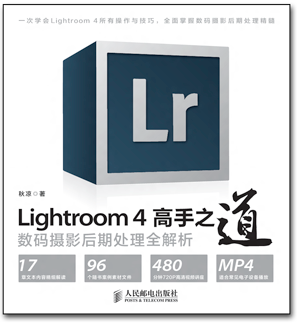 Lightroom4高手之道