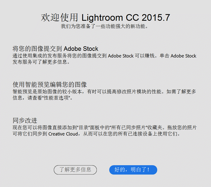 Lightroom 6.7更新