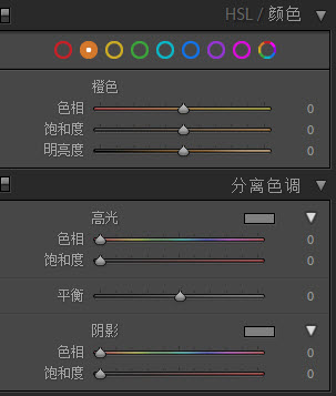 Lightroom HSL/分离色调